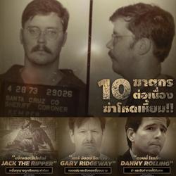 10 ฆาตกรต่อเนื่อง ฆ่าโหดเหี้ยม
