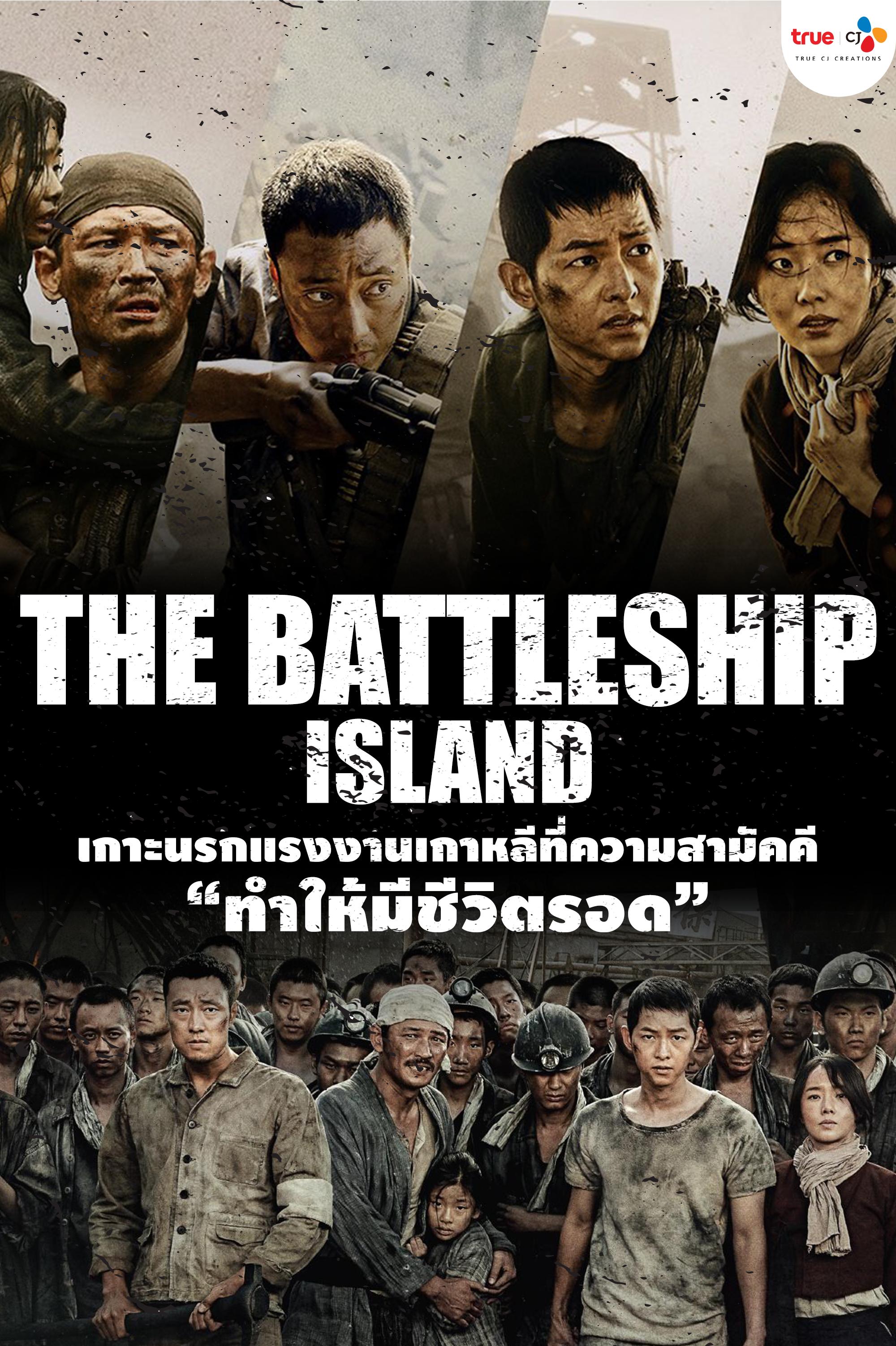 The Battleship Island_2-3