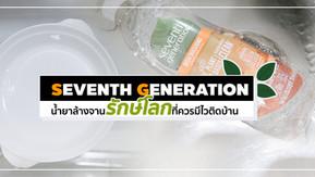 [แนะนำ!] น้ำยาล้างจาน Seventh Generation จากธรรมชาติ 97% และย่อยสลายได้เอง!!!