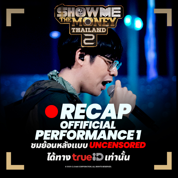 RECAP : Official Performance 1