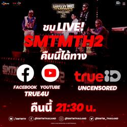 ช่องทางการชม Live