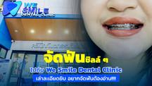 มาเล่าประสบการณ์จัดฟันครั้งแรกในชีวิต!!! แบบละเอียดยิบกับ We Smile Dental Clinic