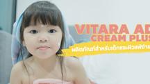 [REVIEW] เด็กน้อยมีผิวแพ้ง่ายต้องได้ลอง VITARA AD CREAM PLUS