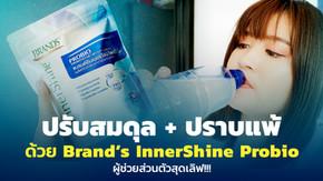 ปรับสมดุลลำไส้ และปราบอาการแพ้ไร้สาเหตุไปกับ Brand's InnerShine Probio