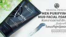 [REVIEW] Oriental Princess For Men Purifying Mud Facial Foam ทำความสะอาดผิวล้ำลึก ไม่ทำให้ผิวแห้ง แบ