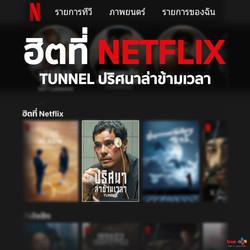 TUNNEL ฮิตแล้วที่ Netflix