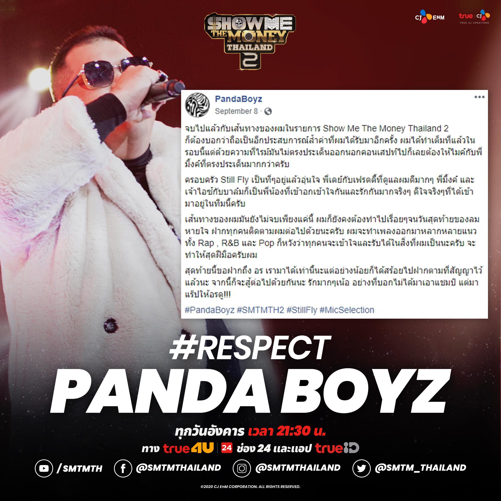 คำขอบคุณจาก PANDA BOYZ