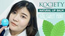 [REVIEW] ลิปบาล์มสุดคิ้วท์ Kociety Natural Lip Balm กลิ่น Sweet Mint