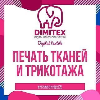 Dimitex - печать на ткани (@dimitextile)