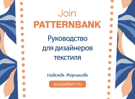 Join PATTERNBANK. Руководство для дизайнеров текстиля