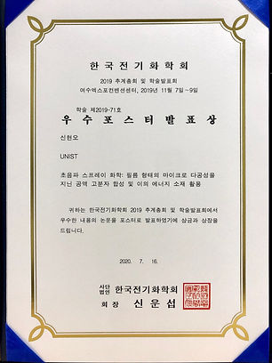 Mr. Shin poster award2.jpg