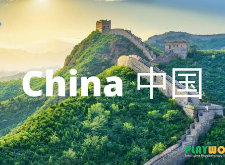 PLAYWORK & Changzhou Qianjing Rehabilitation announcing on new partnership for distribution in China