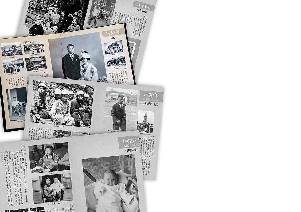 自伝史|日本グローイング社