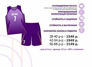 баскетбольная форма.jpg