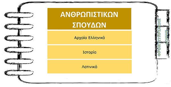 ΠΡΟΓΡΑΜΜΑΤΑ Γ ΛΥΚΕΙΟΥ (ΑΝΘΡΩΠΙΣΤΙΚΩΝ ΣΠΟ