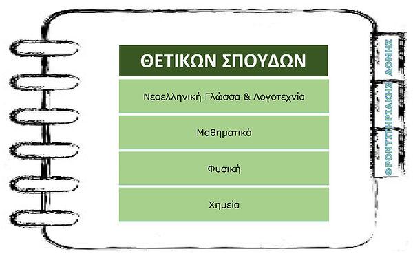 ΠΡΟΓΡΑΜΜΑΤΑ ΘΕΡΙΝΩΝ Γ ΛΥΚΕΙΟΥ (ΘΕΤΙΚΩΝ Σ