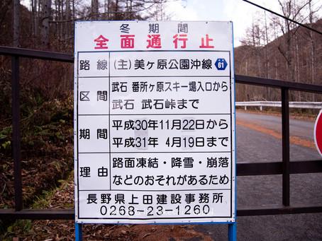 【冬期閉山のお知らせ】