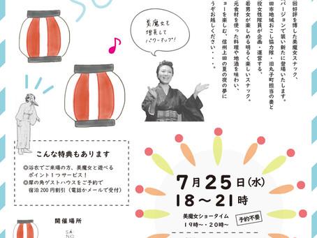 イベントやるよ!!~信州武石タッグ企画7月編~