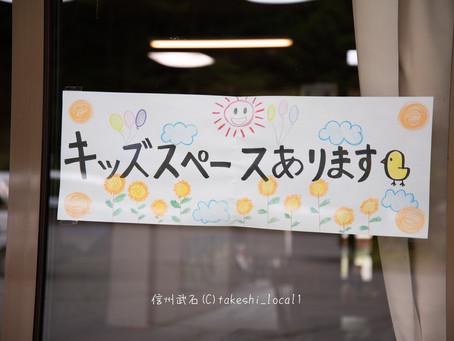 プチっとリニューアル~武石観光センター編~