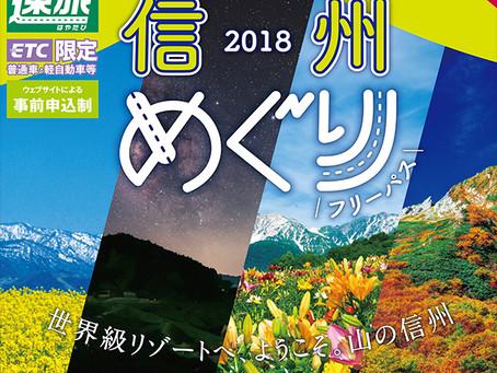 2018年首都圏〜長野高速道路お得プラン