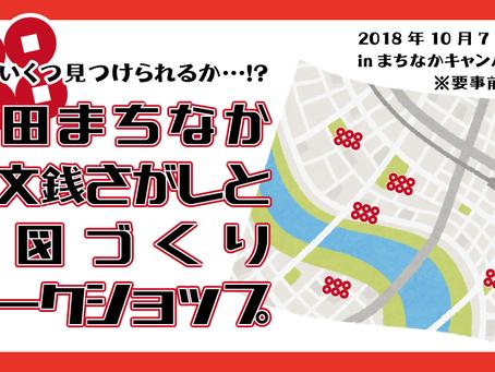 イベントやるよ!!~信州武石タッグ企画秋ver.~