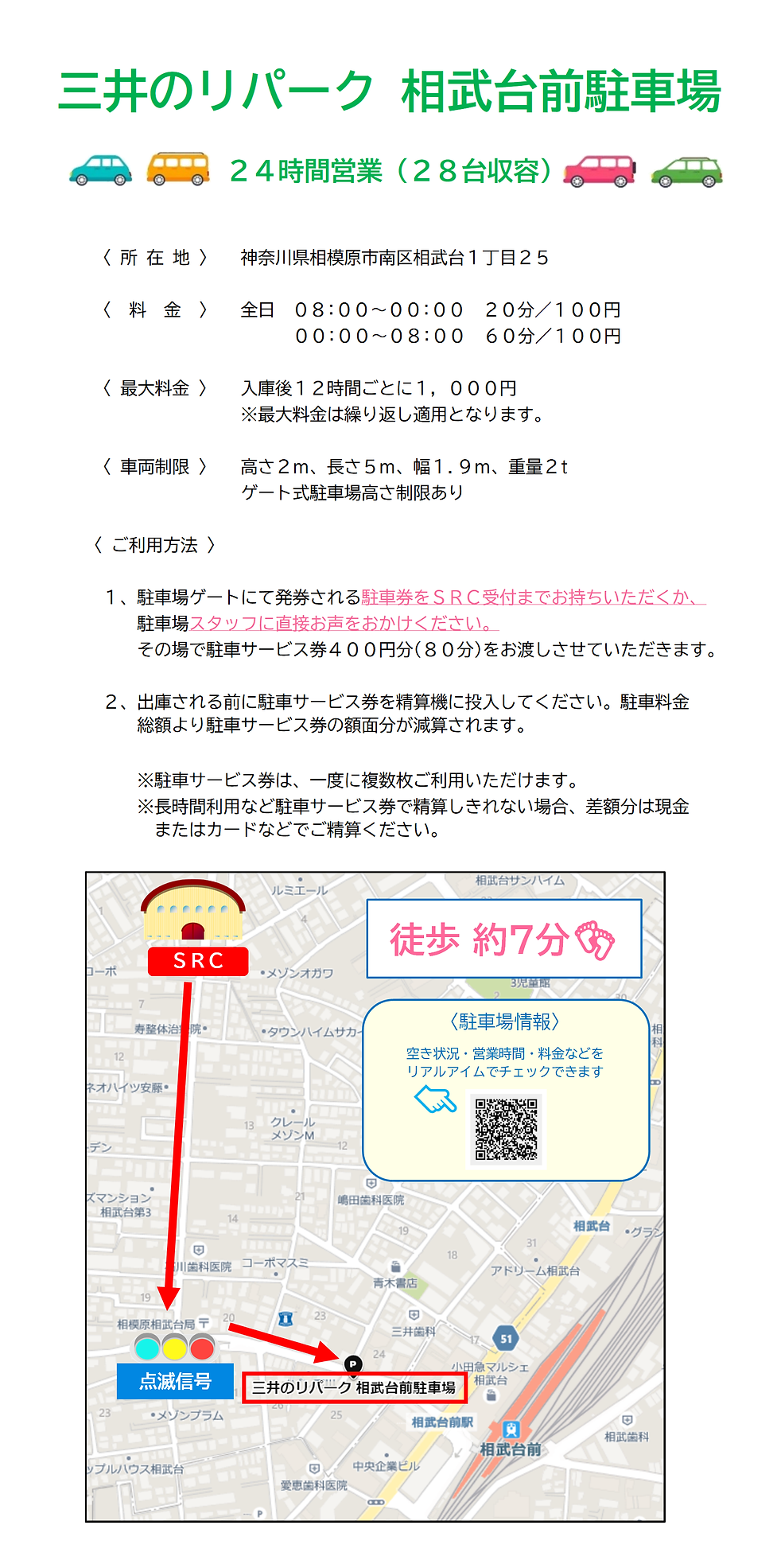 三井のリパーク HP用.png