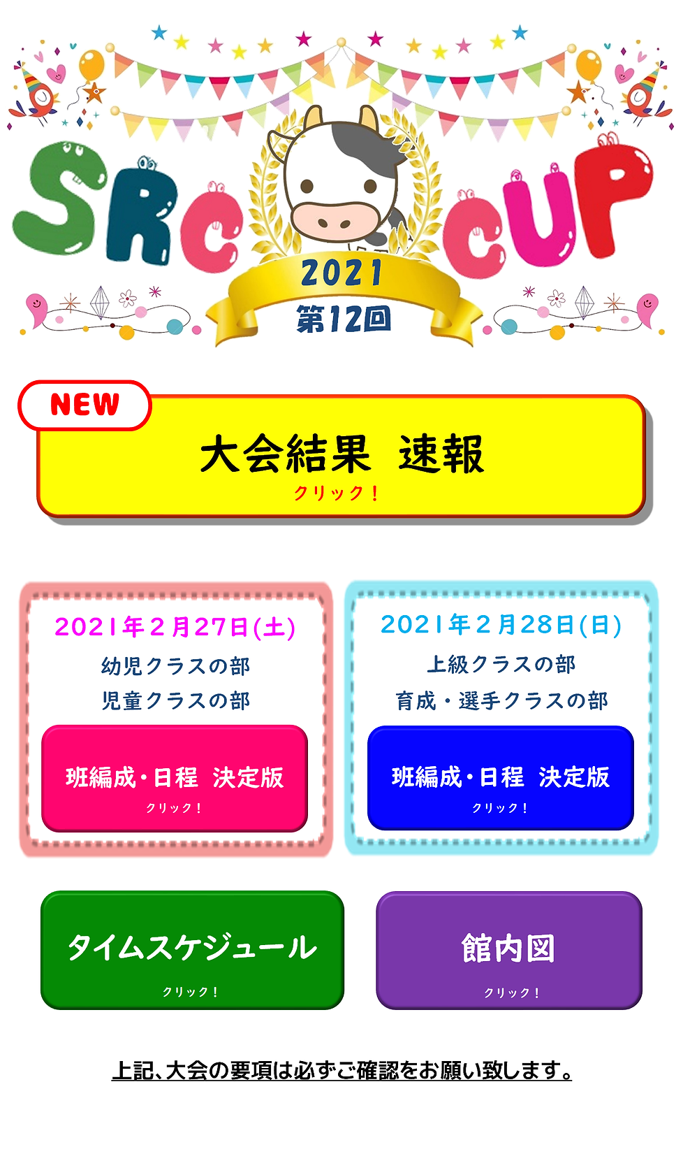SRCcupページ12 速報.png