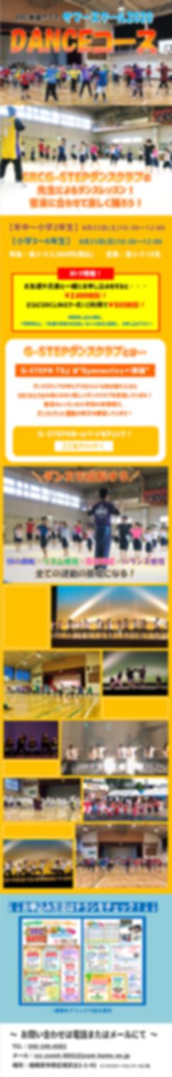 サマースクール2020 ダンスコース ページ.png