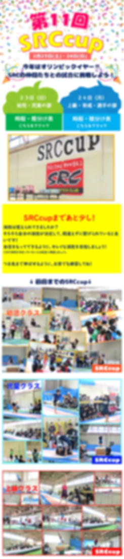 SRCcupページ第11回 申込後.png