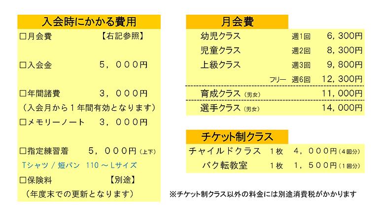 クラブ料金 20.8月~.png