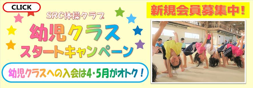 2幼児クラススタートキャンペーン.png