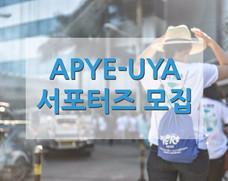 APYE-UYA 서포터즈 모집