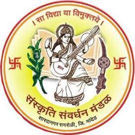 Sanskriti Samvardhan Mandal