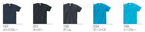 即日オリジナルTシャツプリント