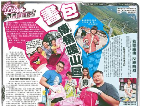 《東方日報》A8專題新聞-「我要讚讚你」報道雲彩行動「二手書包徵集計劃」義工攝影師Laurence 和Alan身體工行預清潔好收集回來的書包,準備將香港孩子的關愛送給廣西的山區學生!