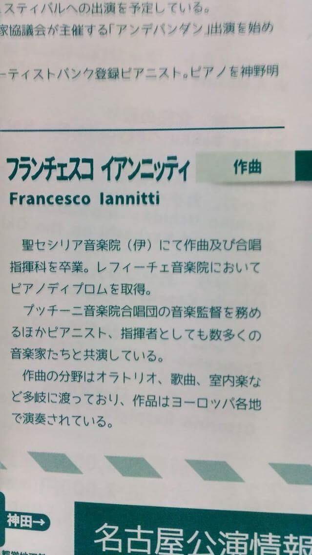 Musica di Iannitti a Tokyo