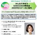 2021ミニセミナーちらし_2月14日開催 SABCS2020報告会.jpg