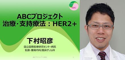 HP下村先生.jpg