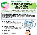 CANSOLミニセミナーちらし_ヨガ_7月_0702.jpg