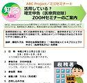 ABCミニセミナーちらし_11月1014.jpg