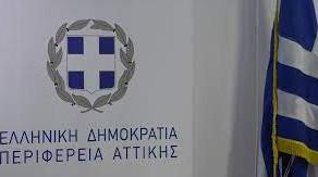 Ημερίδα Περιφέρειας Αττικής: Το Ολοκληρωμένο τριετές Πρόγραμμα Διαχείρισης Κουνουπιών