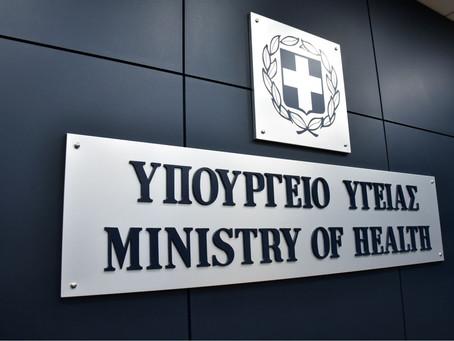 Υπ. Υγείας: Διευκρινίσεις για τις Απολυμάνσεις