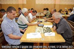 2017. Rivne. Ch Ukraine Parapledgia 00033