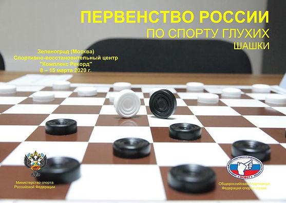2020. Zelenograd. Russia Deaf U23 Ch. Po
