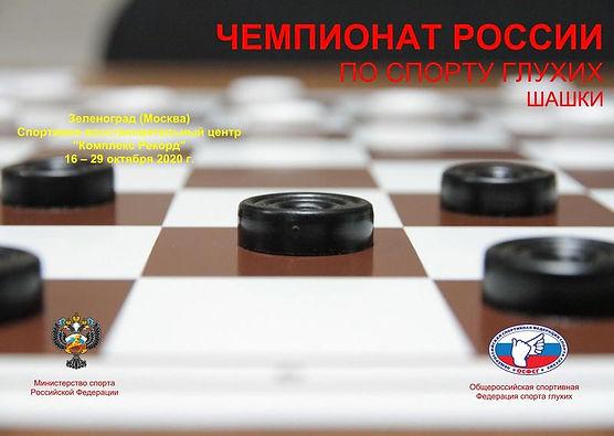 2020. Zelenograd. Ch Russia Deaf. Poster