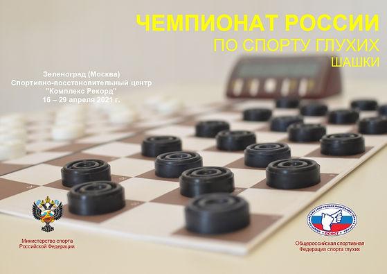 2021. Zelenograd. Russia Deaf Ch (Men &