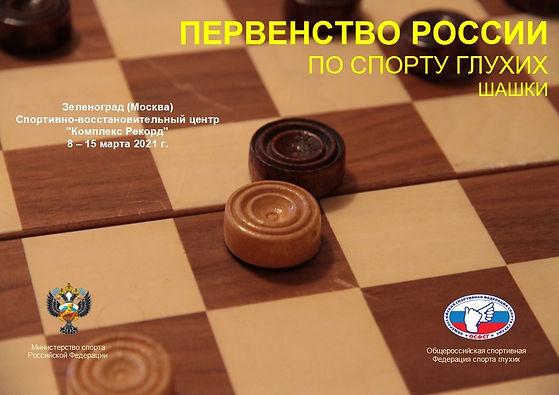 2021. Zelenograd. Russia Draughts Deaf C
