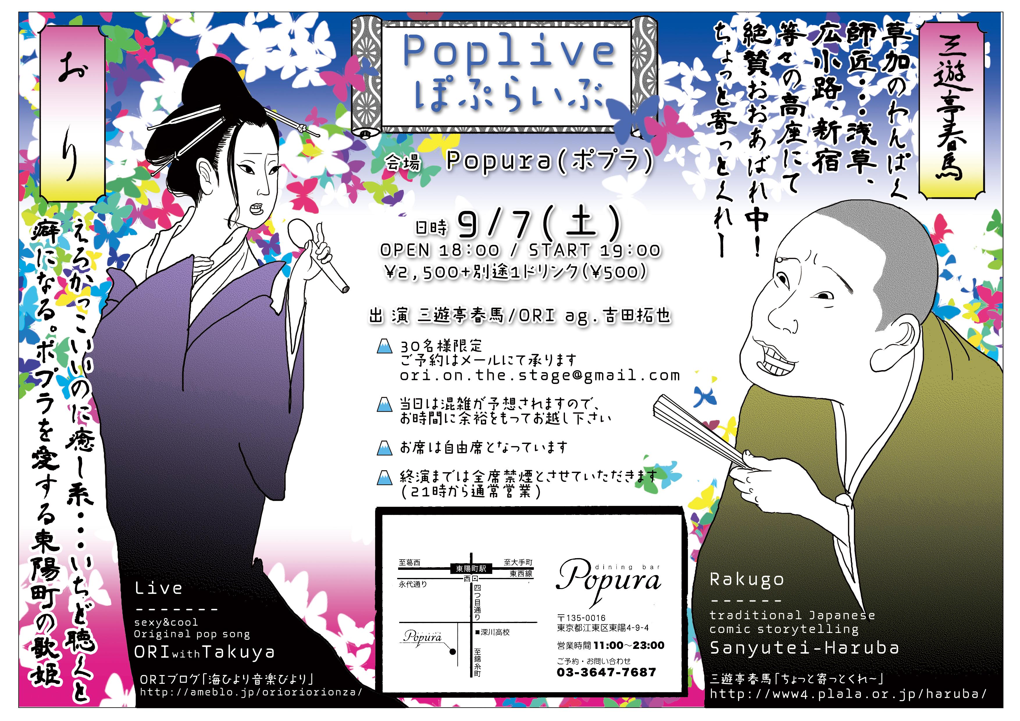 Poplive-flyer
