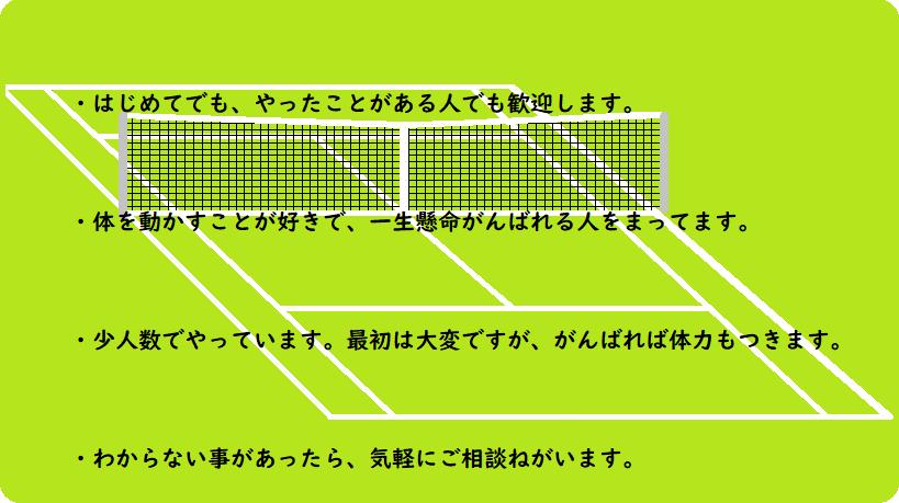 テニスコート画像作成3.png