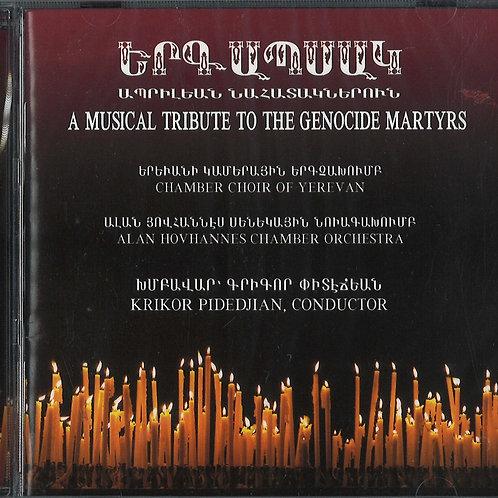 Երգապսակ/Yerkabsag (Audio CD)